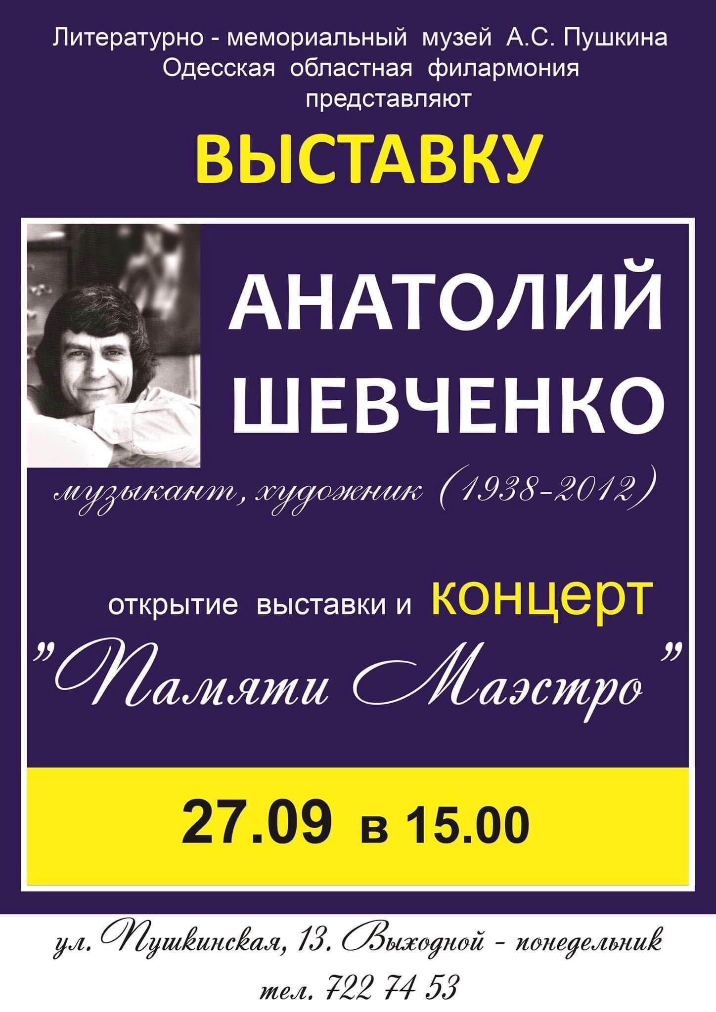 Exhibition_and_concert_Shevchenko_Sep_2018-min